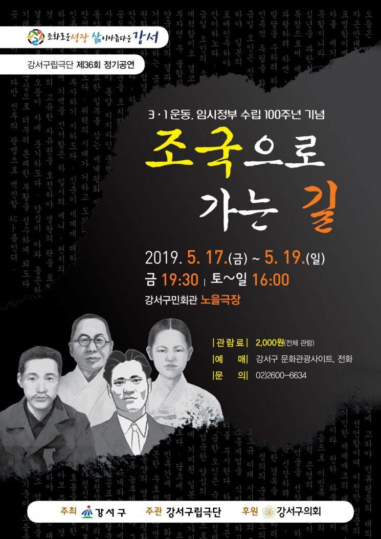 임시정부 100주년 독립운동가 헌정 공연...'조국으로 가는 길'