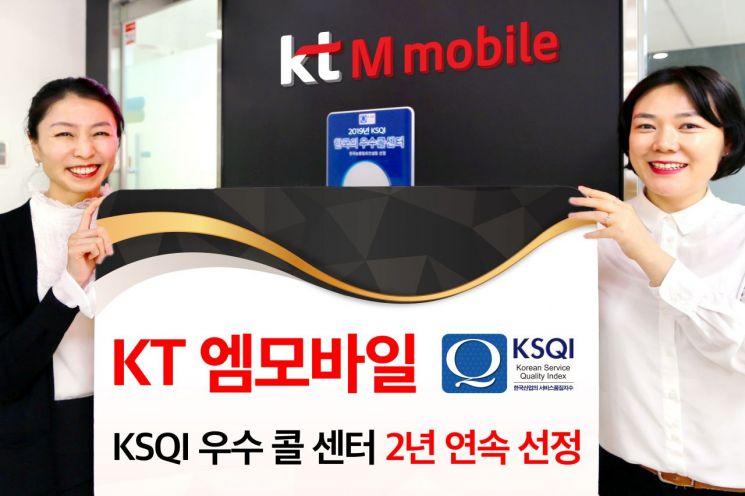 KT엠모바일, 알뜰폰 우수 콜센터 2년연속 선정