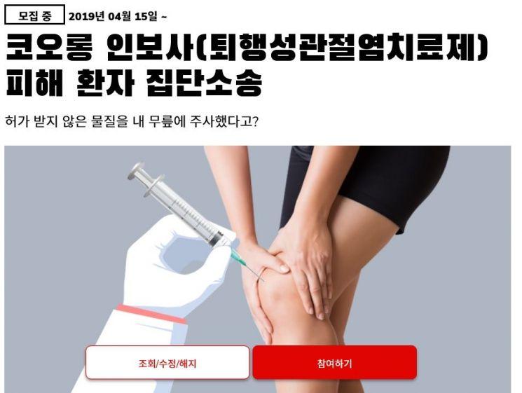 """세포변경 알고도 투여? '인보사' 환자 반발…법무법인 """"소송 문의 급증"""""""