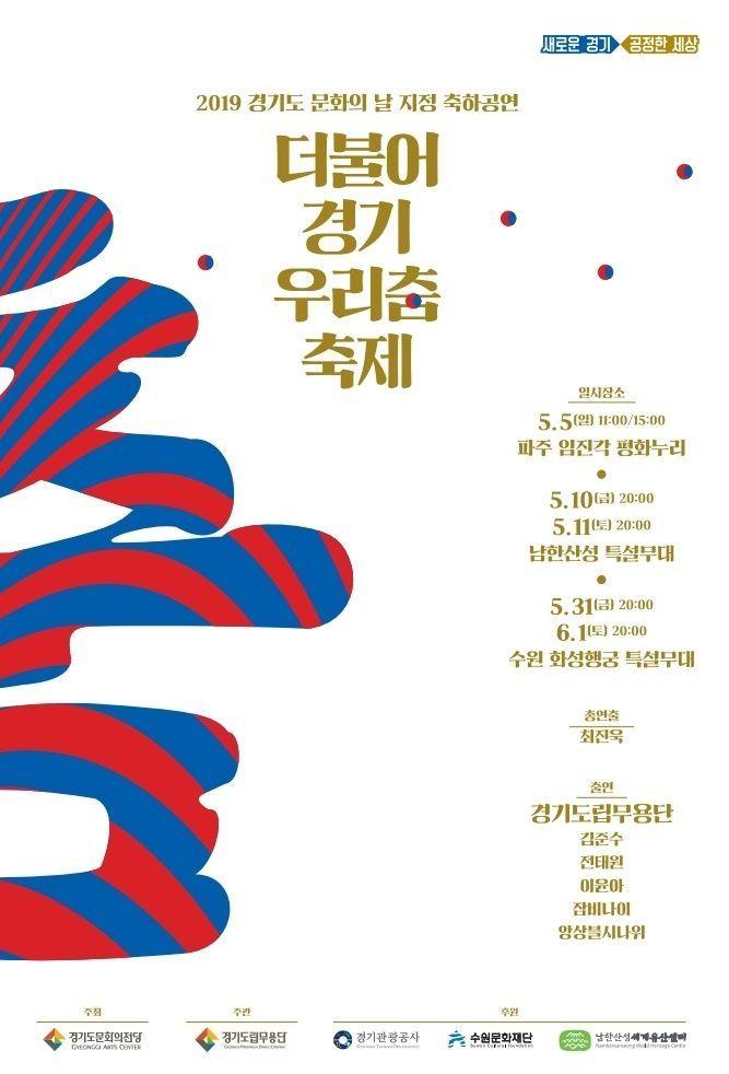 경기도립무용단 '파주·수원·광주'서 전통춤 진수 선뵌다