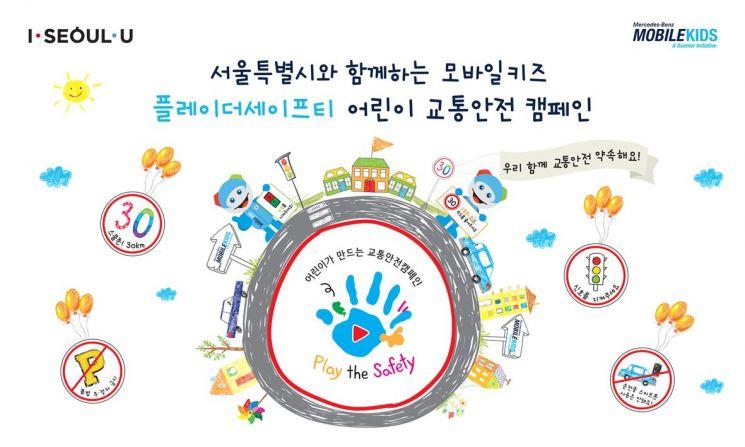 메르세데스-벤츠, 서울시와 어린이 교통안전 캠페인 이벤트