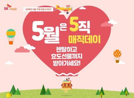 SK매직, 430만원 상당 안마의자 경품 이벤트