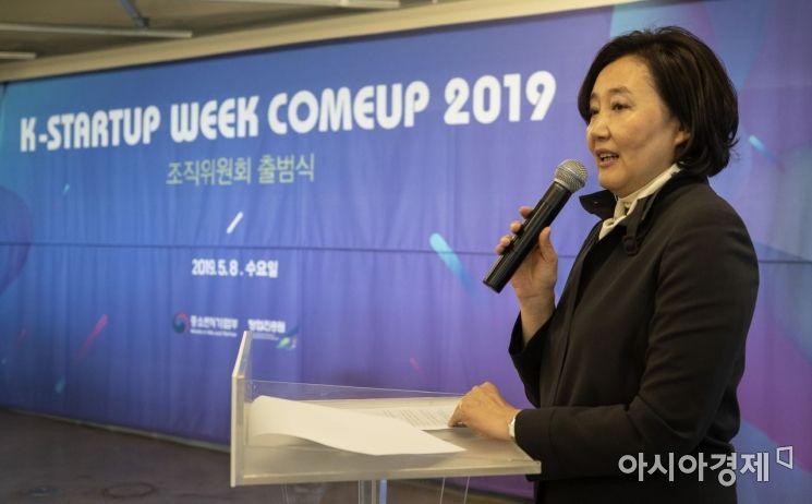 [포토] 인사말하는 박영선 장관