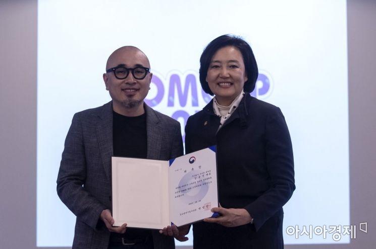 [포토] 스타트업 페스티벌 '컴업 2019' 조직위 출범식