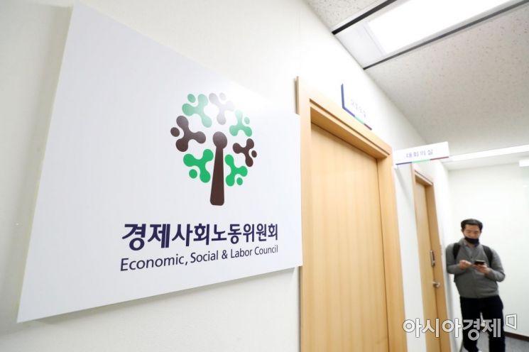 경제사회노동위원회