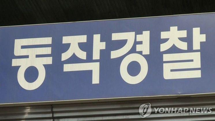 동작경찰서 전경 [이미지출처=연합뉴스]