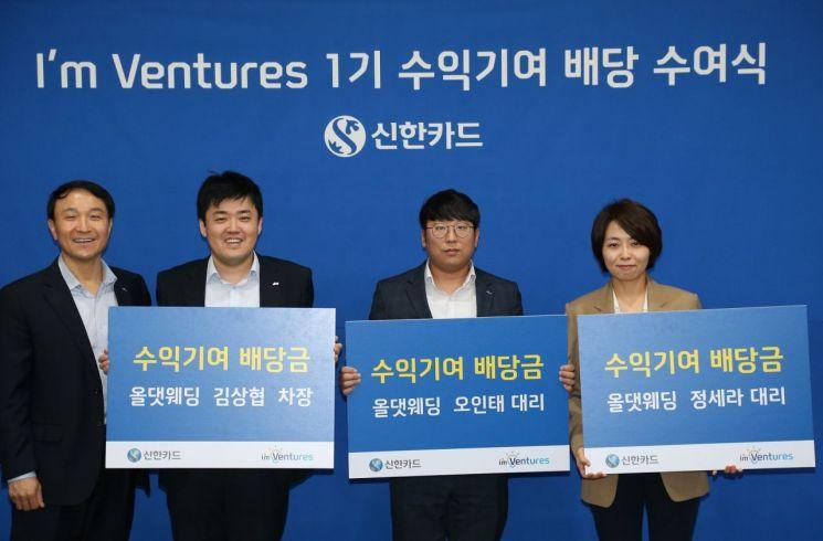 신한카드, 사내벤처 '올댓웨딩' 직원에 배당금 지급