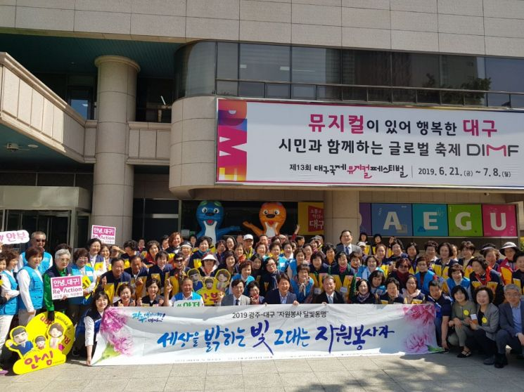 광주-대구 자원봉사 '달빛동맹' 협약 체결