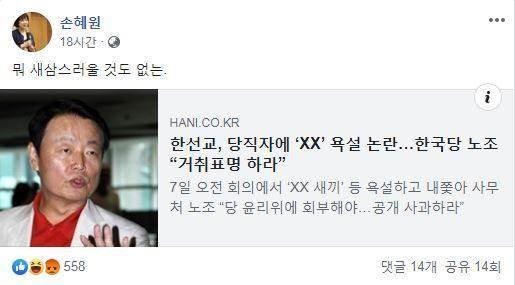 한선교 자유한국당 사무총장이 당 사무처 당직자들에게 폭언을 쏟아냈다는 논란에 휩싸인 가운데, 손혜원 무소속 의원이 그의 행동을 지적했다/사진=손혜원 페이스북 캡처