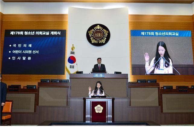 서울시의회, 초·중·고교생 대상 '2019년 청소년 의회교실' 운영