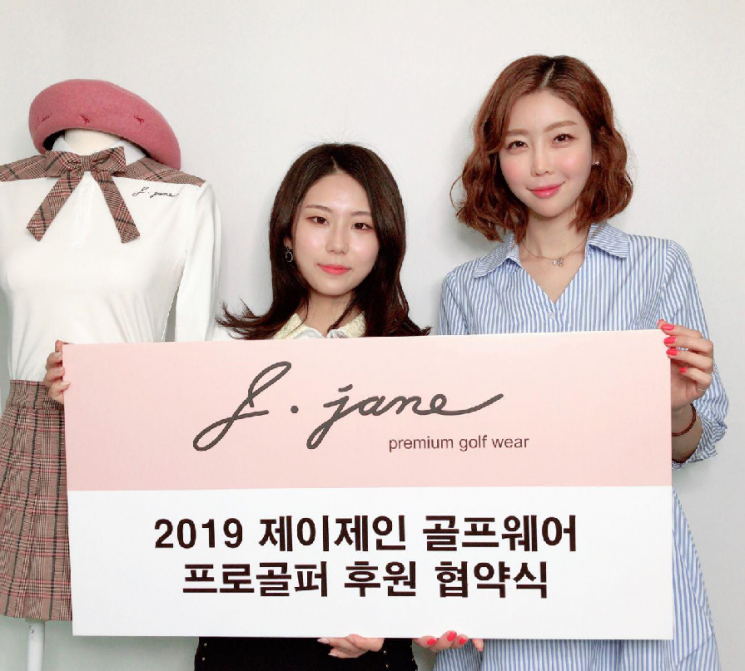 '제이제인 골프웨어 앰버서더' 1기로 활동할 예정인 현다해 프로(왼쪽)와 하지현 제이제인 대표가 기념사진을 촬영하고 있다.