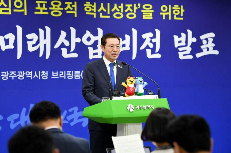 광주시, 민선7기 산업비전과 추진전략 발표