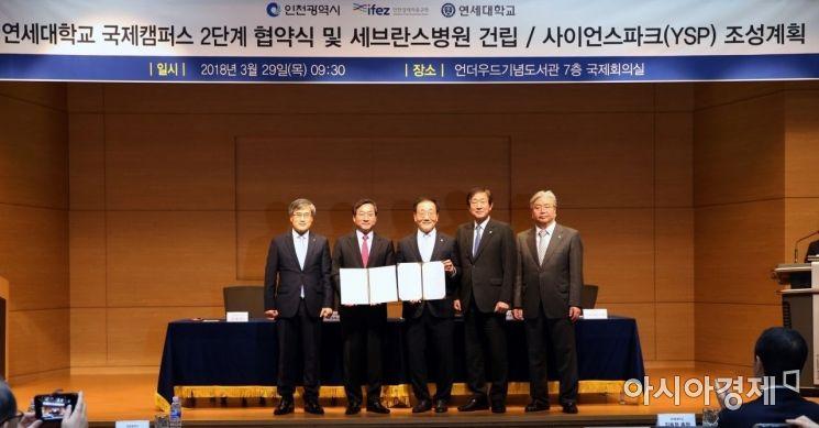 인천시와 연세대는 2018년 3월 '송도 세브란스병원 건립 협약'을 체결했다. [사진=인천시]