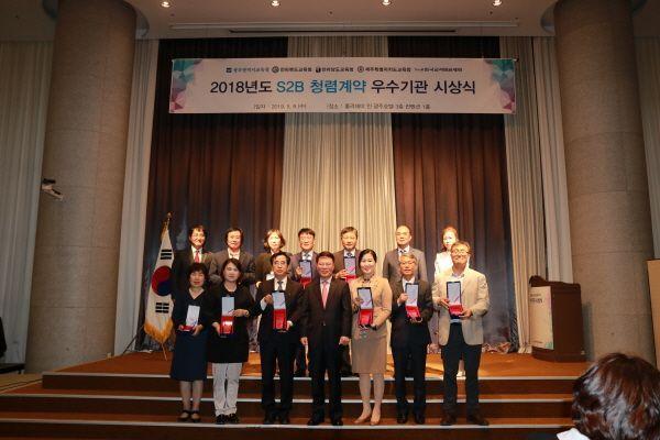전남교육청, S2B(학교장터) 청렴계약 우수기관 발표