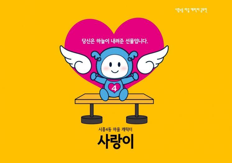 시흥4동 마을캐릭터 '사랑이'