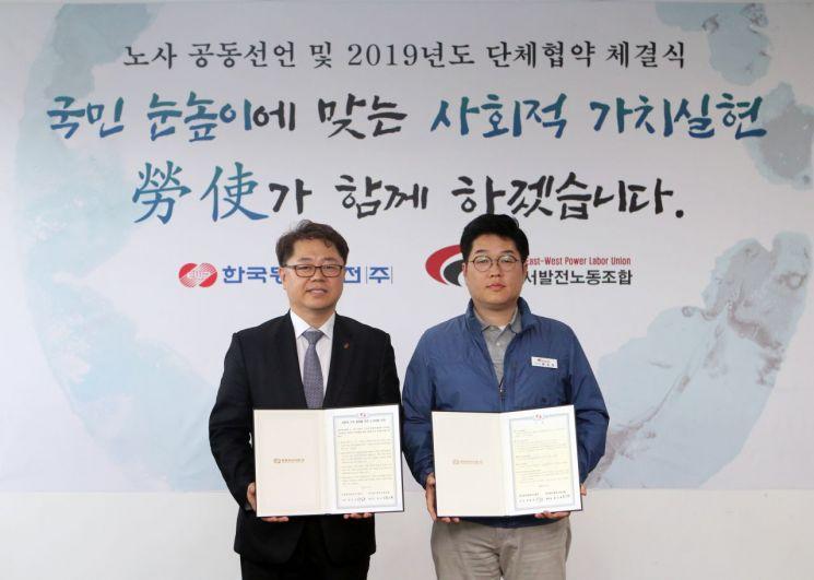 동서발전, 노사 공동선언·단체협약…'연차휴가 先사용 제도' 도입