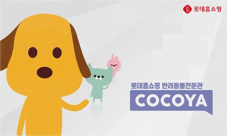 롯데홈쇼핑, 반려동물 작가 총출동 '모두의 공간' 플리마켓 개최