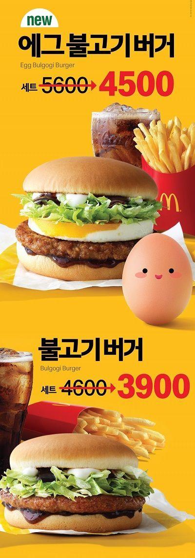 맥도날드, 에그 불고기 버거 세트 최고 20% 할인