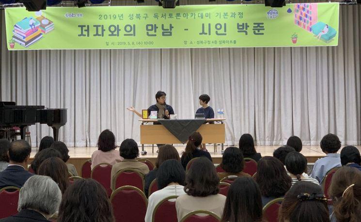 성북구 독서토론아카데미 기본과정  '박준 시인과 만남'