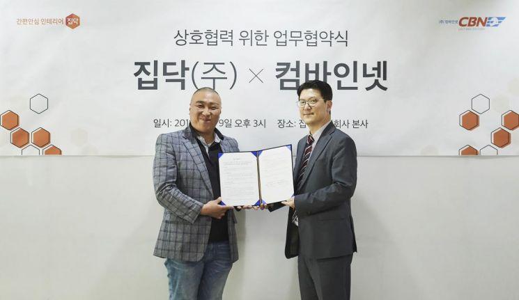 집닥 박성민 대표(왼쪽)와 컴바인넷 박문근 대표.