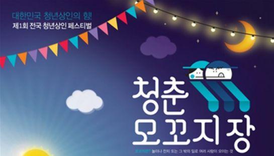 '제1회 청년상인 페스티벌'…'청춘 모꼬지장' 개장