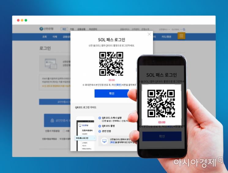 신한은행은 스마트폰으로 인터넷뱅킹을 이용할 수 있는 '쏠(SOL)패스' 서비스를 시작한다고 14일 밝혔다.