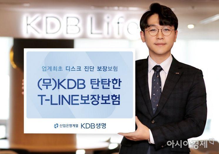 KDB생명은 최근 출시한 '(무)KDB 탄탄한 T-LINE 보장보험(무해지환급형)'의 '디스크질병(추간판탈출증)에 대한 진단보장'이 3개월 간 배타적사용권을 획득했다고 14일 밝혔다.