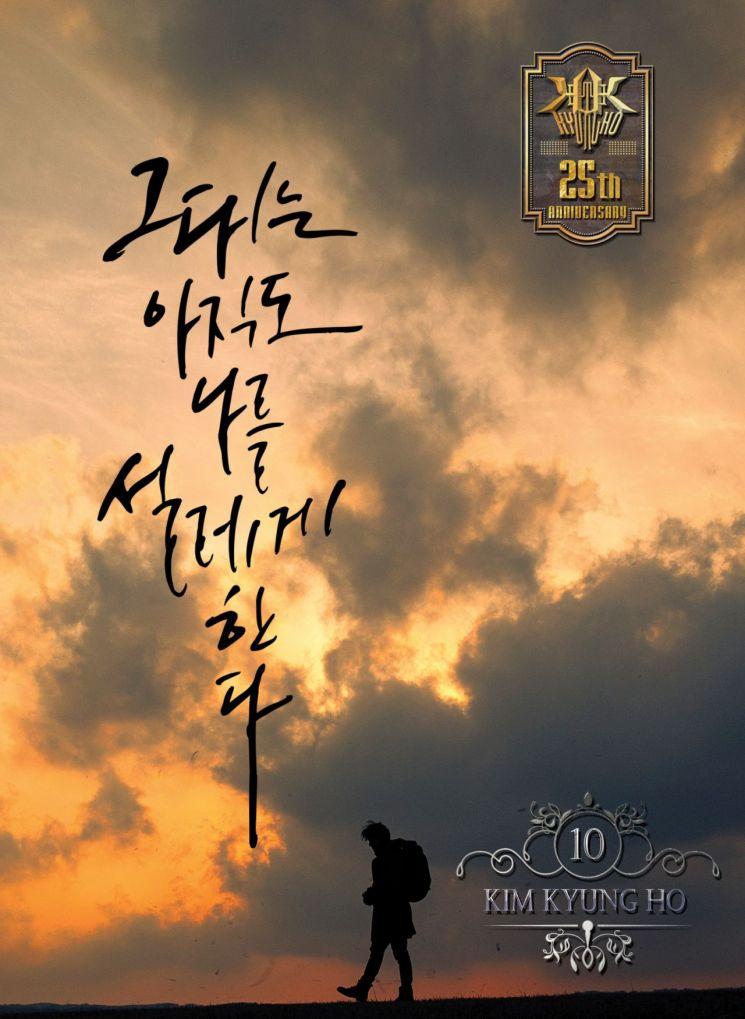 김경호의 데뷔 25주년 기념 앨범이 16일 발매된다. 사진=프로덕션 이황