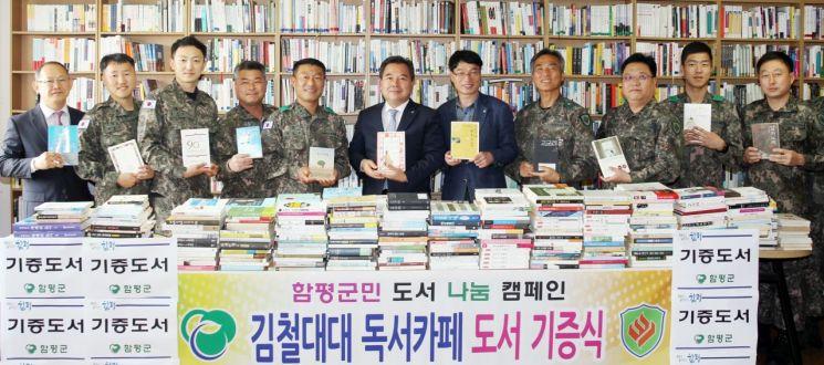 함평군, 육군 8332부대 제2대대에 책 기증