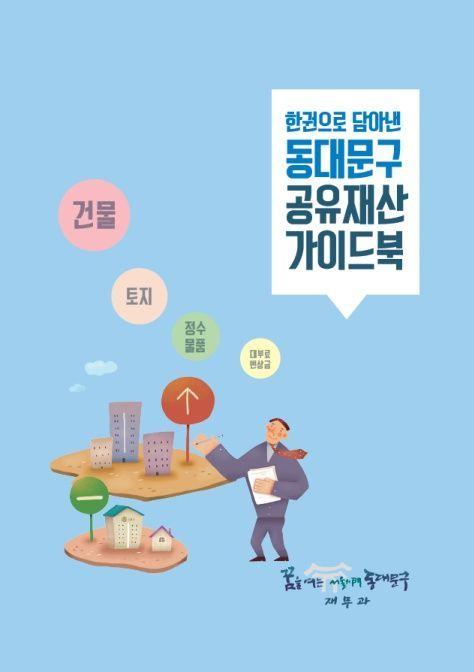 동대문구 '공유재산 백서' 첫 발간