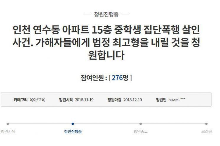 집단폭행 가해자들에게 법정 최고형을 청원한 게시물. 사진=청와대 국민청원 게시판
