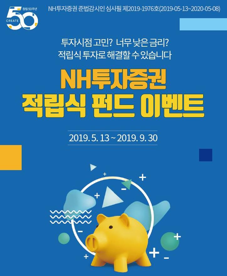 NH투자증권 '창립 50주년' 기념 적립식 펀드 가입 이벤트