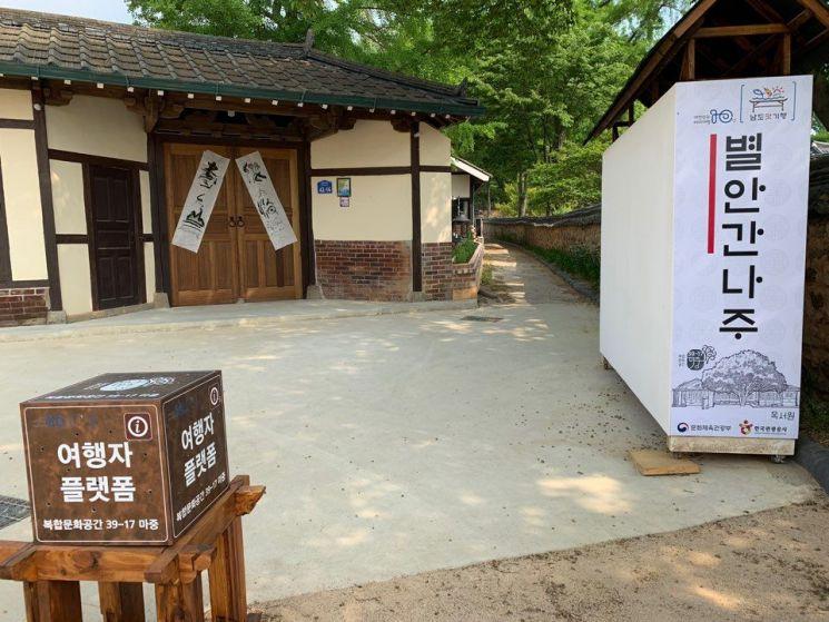나주 마중3917 '대한민국 테마여행 10선 공모' 선정