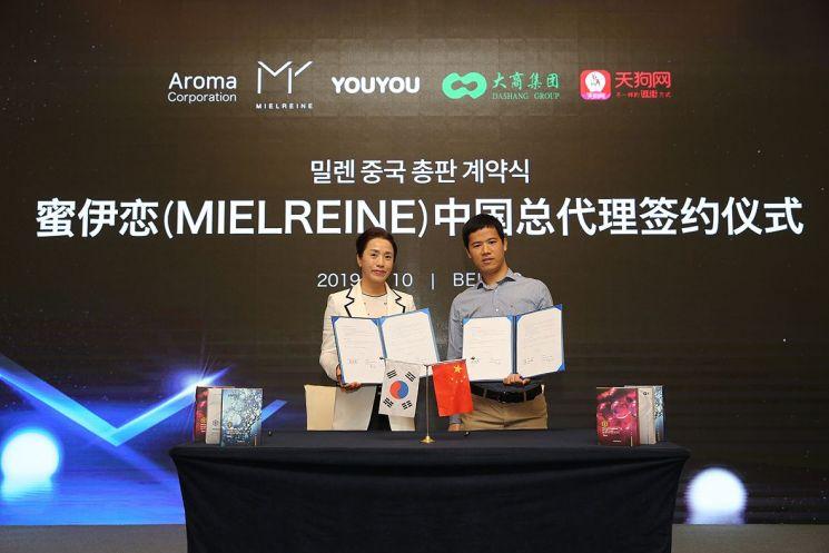 임미숙 아로마무역 대표(왼쪽)가 라이쉐이량 따샹그룹 부총재와 총판계약을 체결하고 기념촬영을 하고 있다.