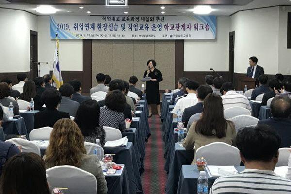 전남교육청 '특성화고·마이스터고 교원' 워크숍 실시