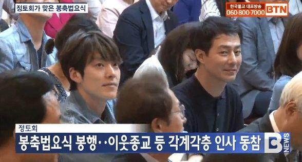 배우 김우빈과 조인성 / 사진=BTN 방송화면 캡처