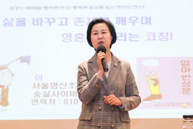 """[포토]김수영 양천구청장 """"자녀와 소통, 행복한 부모 됩시다"""""""
