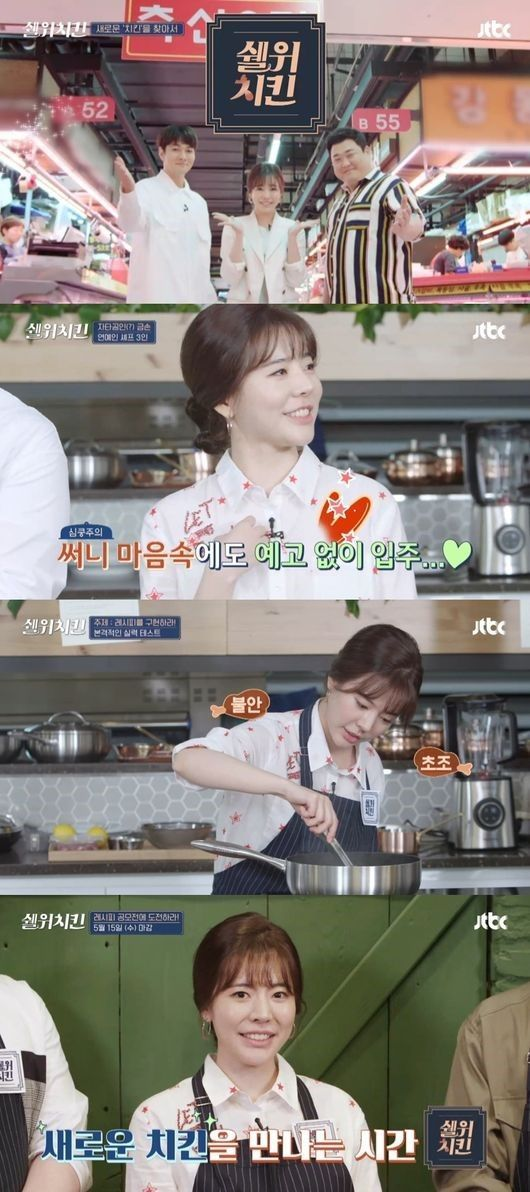 그룹 소녀시대 써니가 '닭 모래집 참나물 겨자 초무침' 요리에 나섰다/사진=JTBC '쉘 위 치킨' 화면 캡처