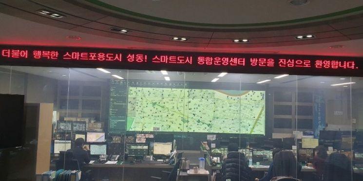 성동구 스마트도시 통합운영센터 특별점검