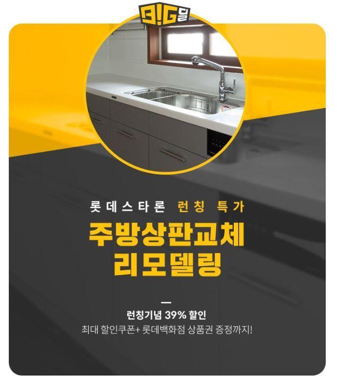 롯데닷컴, 교체용 주방상판 39% 할인판매