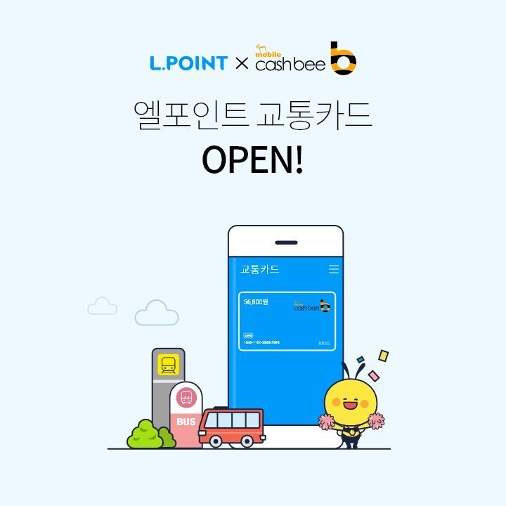 엘포인트 앱으로 모바일 교통카드 발급·충전 가능해진다