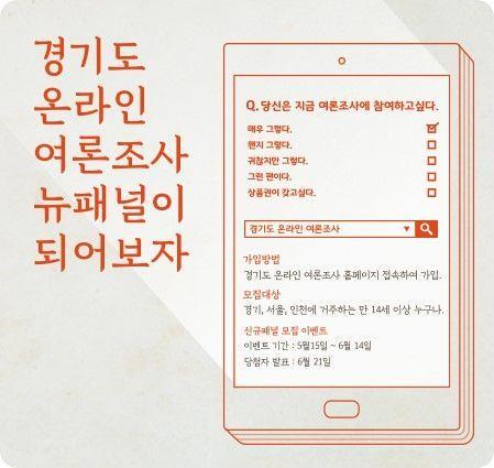 경기도 온라인 여론조사 패널 추가 모집