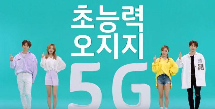 KT '5G 초능력송' 유튜브 공개…영상 찍어 올리면 상품 준다