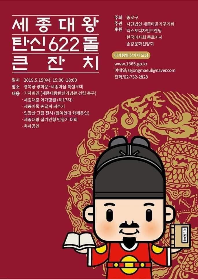 종로구 '세종대왕 탄신 622돌 큰잔치' 개최