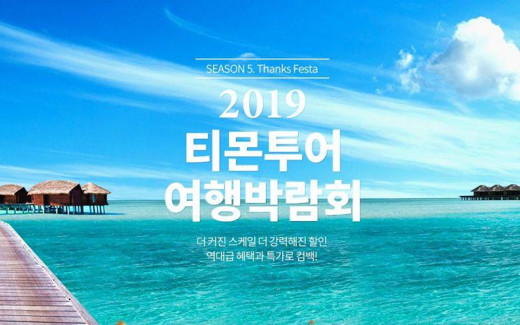 티몬 '2019 티몬투어 여행박람회'…450개 특가상품