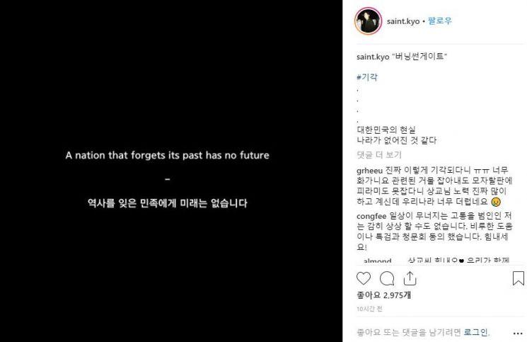 사진=김상교 인스타그램