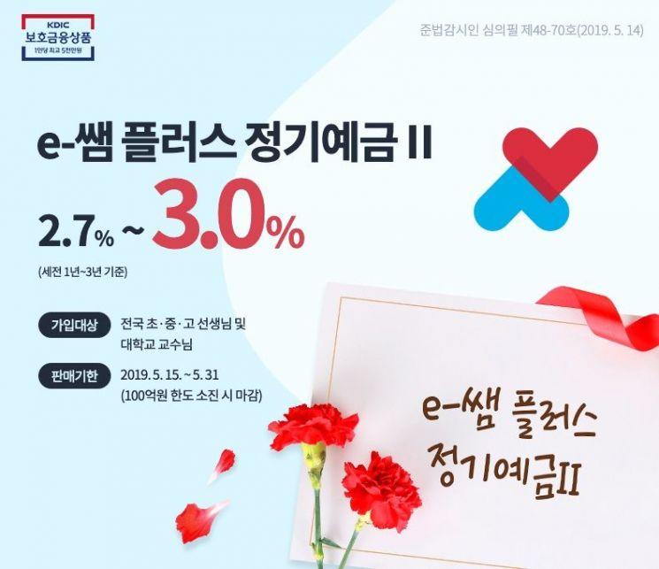 더케이저축은행, 스승에 드리는 선물 연 3% 예금특판