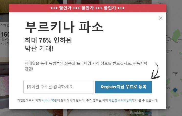 최근 한국인이 피랍됐다 구출돼 논란이 된 '여행자제 지역' 서아프리카 부르키나파소에 대한 여행 상품 광고가 온라인에서 버젓이 이뤄지고 있다.