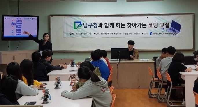 조선대 SW융합교육원 '찾아가는 코딩교실' 운영