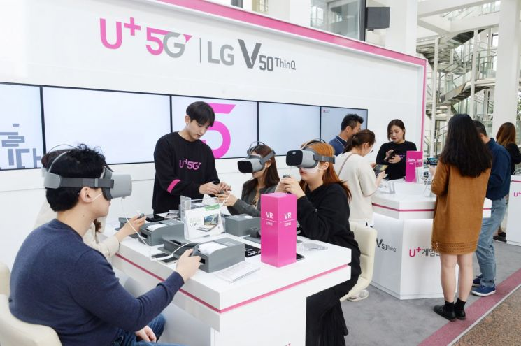 LGU+ '5G 체험 전시관' 2만명 방문